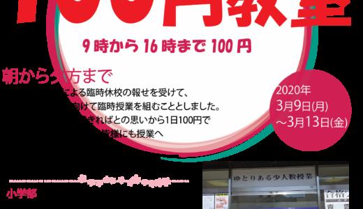 衝撃の100円教室!!